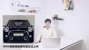 MINI绝配限量版车型正式上市
