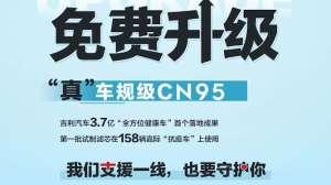 真车规级CN95认证!这项技术已投入抗疫一线车辆使用!