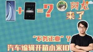 """阿龙来了 汽车编辑开箱小米10 Pro,""""不务正业""""?"""