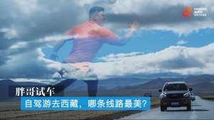 胖哥试车 自驾游去西藏,哪条线路最美?