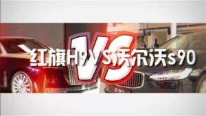 《同级对比》红旗H9的对手可能不是BBA,但沃尔沃S90可算劲敌!