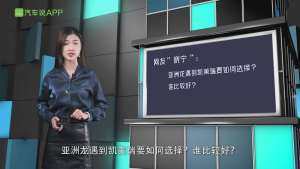 《车友问答》:亚洲龙遇到凯美瑞要如何选择,谁比较好?