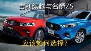 细分市场下的运动小型SUV 名爵ZS与吉利缤越 哪款更值得推荐?