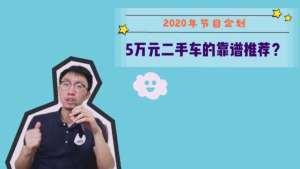 【大鹏说车】2020年节目企划  5万元的二手车 靠谱推荐!