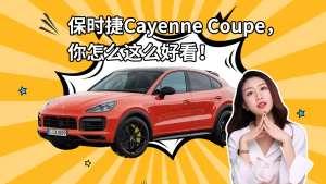 """保时捷Cayenne Coupe,""""炸街""""神器来啦!"""