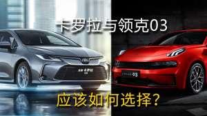 15万元紧凑级热门车型 卡罗拉与领克03 哪款更值得推荐?