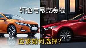日系热门紧凑车型 昂克赛拉与轩逸 哪款更值得购买?