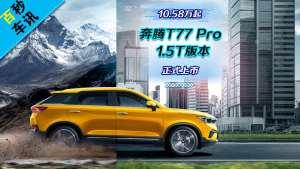 10.58万起 奔腾T77 Pro 1.5T版本正式上市