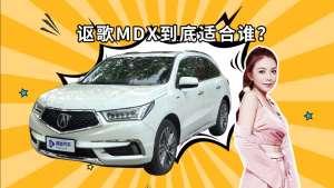 本田国内在售最贵SUV 讴歌MDX到底适合谁?