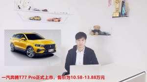 一汽奔腾T77 Pro正式上市,售价为10.58-13.88万元