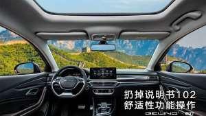 BEIJING-EU7舒适性功能的便捷操作技巧,扔掉说明书102