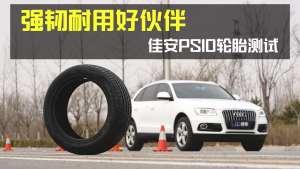 强韧耐用好伙伴 佳安PS10轮胎测试