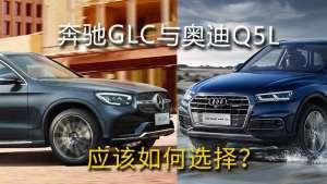 40万预算豪华品牌中型SUV 奥迪Q5L与奔驰GLC 哪款更值得购买?
