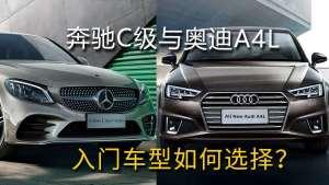 30万价格选择入门车型 奥迪A4L与奔驰C级 哪款更值得推荐?