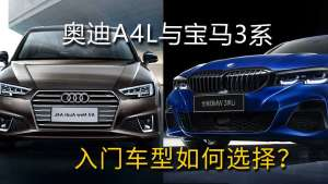 30万预算选豪华品牌入门车型 宝马3系与奥迪A4L 哪款更值得推荐?