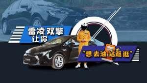 """【车问大师】丰田雷凌双擎怎样诠释""""称职家用车""""?"""