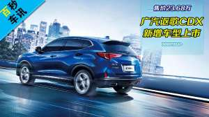广汽讴歌CDX新增车型上市 售价23.68万