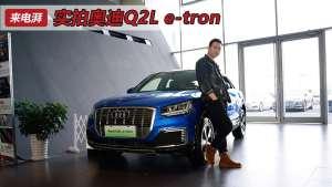 实拍奥迪Q2L e-tron,奥迪首款国产纯电动车,补贴后22.68万起