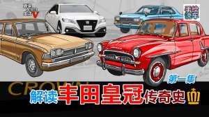 【手绘说车】全面解读丰田皇冠汽车70年传奇发展史