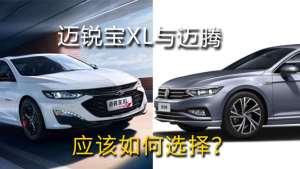 20万预算选择价格相同车型对比 迈腾与迈锐宝XL 哪款更值得推荐?