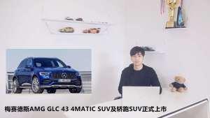 梅赛德斯AMG GLC 43 4MATIC SUV及轿跑SUV正式上市