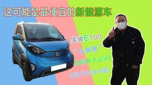 这可能是最便宜的新能源车?宝骏E100初体验,上班、代步好选择!
