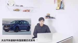 大众汽车途锐R车型官图正式发布