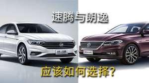 15万预算师出同门车型 朗逸与速腾 哪款更值得推荐?