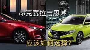 13万预算选相同价格车型对比 思域与昂克赛拉 哪款更值得购买?