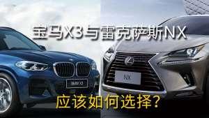 豪华品牌中型SUV 雷克萨斯NX与宝马X3 哪款更值得购买?