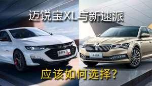 拥有实力派称号 迈锐宝XL与斯柯达速派 哪款更值得推荐?