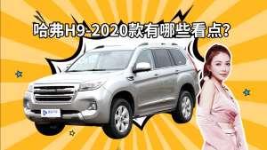 30万元预算选择硬派SUV 哈弗H9性价比足够出色?