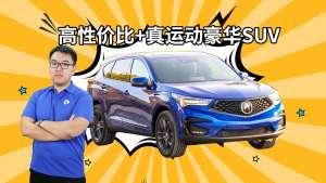 讴歌RDX:真运动 高性价比的豪华SUV非他莫属