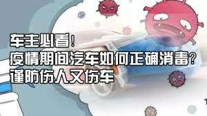 非常时期汽车如何正确消毒?谨防伤人又伤车