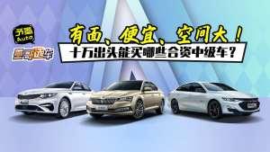 有面、便宜、空间大!十万出头能买哪些合资中级车?