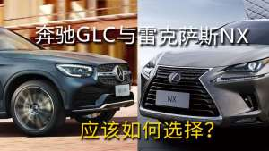 40万价格选中型SUV对比 雷克萨斯NX与奔驰GLC 哪款更值得推荐?