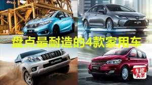 盘点最耐造的4款家用车,皮实耐用基本无大修,有你喜欢的车吗?