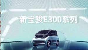 未来已来   新宝骏E300带你进入智能世界