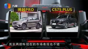 热门国产车 长安CS75和吉利博越哪款好?