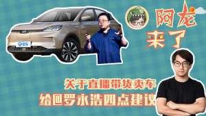 阿龙来了 关于直播卖车,给@罗永浩老师这四点建议