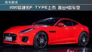 2020款捷豹F-TYPE上市 推出4款车型