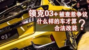 车评60秒:领克03 被查惹争议,车怎么改装才合法?