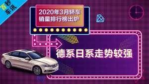 【百秒车讯】3月轿车销量排行榜出炉:德系日系走势较强