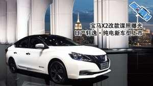宝马X2改款谍照曝光  日产轩逸•纯电新车型上市