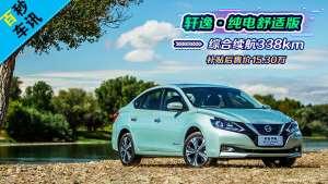 【百秒车讯】综合续航338km,轩逸·纯电舒适版补贴后售价15.30万