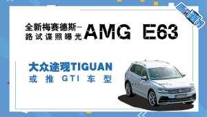 大众途观Tiguan或推GTI车型 全新梅赛德斯-AMG E63路试谍照曝光