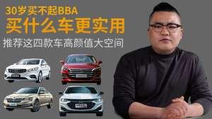 30岁买不起BBA,买什么车更实用?推荐这四款车高颜值大空间
