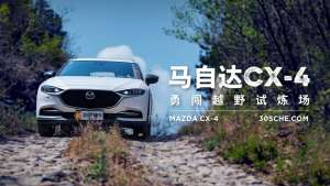 跑车SUV改道撒野 马自达CX-4勇闯硬汉胆寒的越野试炼场