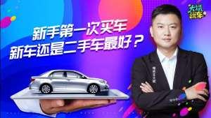 新手第一次买车,新车和二手车选哪个好?这么选不会后悔