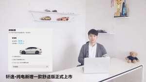 轩逸·纯电新增一款舒适版正式上市